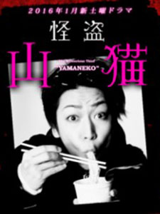 Siêu Trộm Yamaneko.Diễn Viên: Kazuya Kamenashi,Narimiya Hiroki,Hirose Suzu