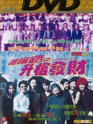 Âm Dương Lộ 3 - Troublesome Night 3 Việt Sub (1998)
