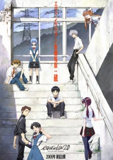 Evangelion Shin Gekijouban: Ha - Evangelion: 2.0 You Can (Not) Advance