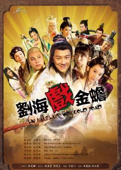 Lưu Hải Hí Kim Thiền - Liu Hai Plays With Gold Toad