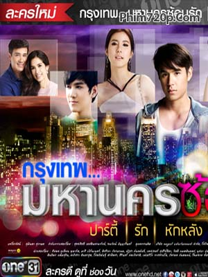 Bangkok Nơi Tình Yêu Bắt Đầu Krungthep Mahanakorn Sorn Ruk.Diễn Viên: New Chaiyapol Pupart,Marie Broenner,Mouse Natcha Jantapan,Esther Supreeleela