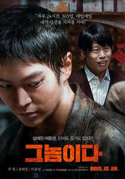 Chính Là Hắn: Trực Giác Chết Người Fatal Intuition: Its Him.Diễn Viên: Won Joo,Hae,Jin Yoo,Lee Yoo,Young