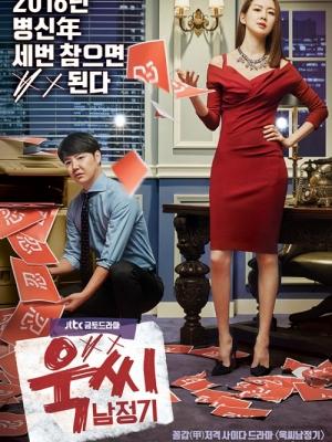Quý Cô Nóng Tính Và Nam Jung Gi Nhác Gan - Ms. Temper & Nam Jung Gi