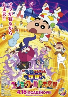 Crayon Shin-Chan Movie 24 Bakusui! Yumemi World Dai Totsugeki.Diễn Viên: Qian Feng,James Larabee,Cutter Ray Palacios,Troy Randal Smith,Jeannie Tirado