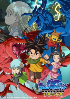 Blue Dragon Ss2: Tenkai No Shichi Ryuu The Seven Dragons Of The Heavens