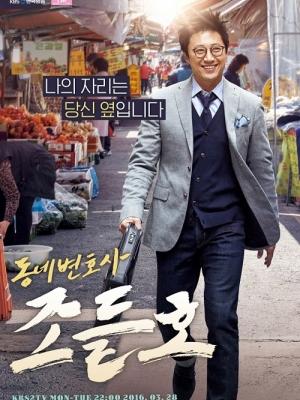 Chàng Luật Sư Hàng Xóm: Luật Sư Kỳ Quặc Neighborhood Lawyer Jo Deul Ho: My Lawyer, Mr. Jo.Diễn Viên: Park Shin Yang,Kang So Ra,Ryu Soo Young,Park Sol Mi