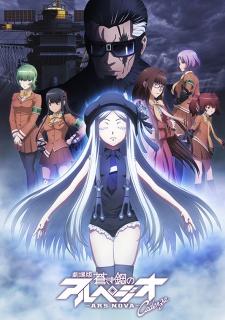 Aoki Hagane No Arpeggio: Ars Nova Cadenza - Arpeggio Of Blue Steel: Gekijouban Aoki Hagane No Arpeggio