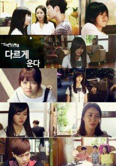 Giọt Nước Mặt Muôn Màu We All Cry Differently.Diễn Viên: Kim So Hyun,Son Seungwon,Kim Heejung,Eom Hyoseop,Jeong Inseo