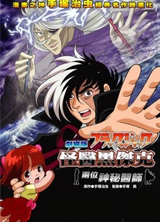 Black Jack: Futari No Kuroi Isha - The Two Doctors Of Darkness
