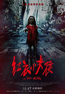 Váy Đỏ Đẫm Máu The Tag-Along.Diễn Viên: Wei Ning Hsu,River Huang,Yin,Shang Liu,Yumi Wong,Bo,Zhou Zhang