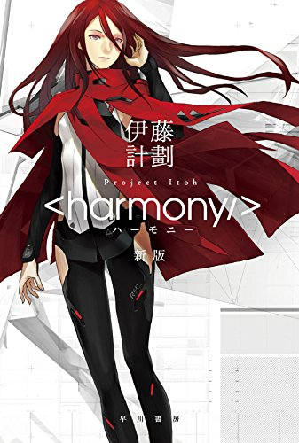 Harmony - Project Itoh