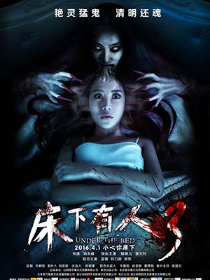 Quái Vật Dưới Gầm Giường 3 Under The Bed.Diễn Viên: Abby,Jiang Wenxuan,Miao Qing,Liu Liyuan,Song Wei