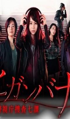 Hoa Bỉ Ngạn: Đội Điều Tra Số 7 Higanbana: Keishichou Sousa Nana Ka.Diễn Viên: Horikita Maki,Daichi Maou,Dan Rei,Kang Ji Young