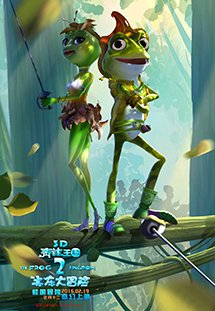 Vương Quốc Loài Ếch 2 - The Frog Kingdom 2: Sub-Zero Mission