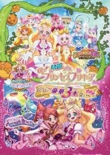 Go! Princess Precure Movie: Go! Go!! Gouka 3-Bondate!!! - Cure Flora To Itazura Kagami: Cure Flora And The Vain Mirror