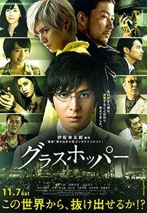 Châu Chấu Grasshopper.Diễn Viên: Tadanobu Asano,Toma Ikuta,Ryosuke Yamada