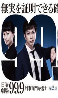 Có 99.9 Luật Sư Trinh Thám 99.9: Criminal Lawyer.Diễn Viên: Munetaka Aoki,Jun Matsumoto,Teruyuki Kagawa,Nana Eikura