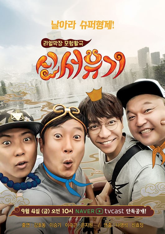 Tân Tây Du Ký 2 - New Journey To The West 2