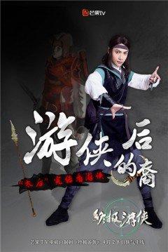 Hiệp Sĩ Cuối Cùng Zhong Ji You Xia.Diễn Viên: Mã Chấn Hoàn,Trình Nghiên Thu,La Vân Hi