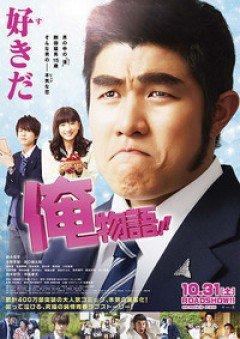 Chuyện Tình Của Tôi! - My Love Story!! Ore Monogatari!!