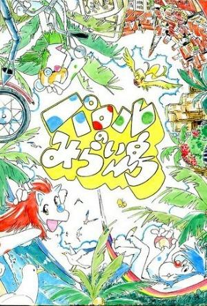 Mơ Ước Tương Lai Parol No Miraijima: Parorus Future Island.Diễn Viên: Ayumi Fujimura,Anri Katsu,Ayako Kawasumi