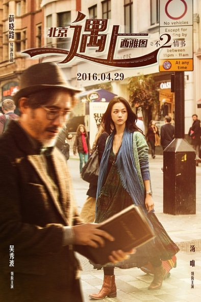 Truy Tìm Người Hoàn Hảo 2 Finding Mr. Right 2: Cuốn Sách Tình Yêu.Diễn Viên: Wei Tang,Xiubo Wu,Liu Zhihong