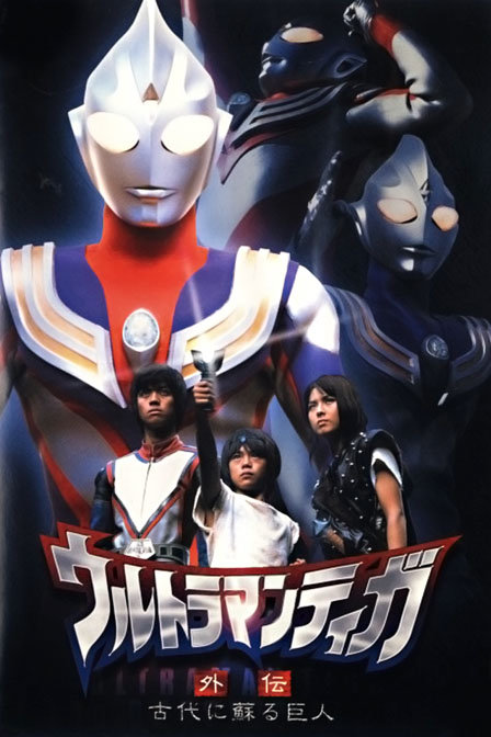 Người Khổng Lồ Cổ Đại Thức Tỉnh Ultraman Tiga Gaiden: Revival Of The Giant.Diễn Viên: Tom Brokaw,Gallop Cindy,Price David,Benj Gershman,Elliot Jay,Brown Joe,Michio Kaku,Mocean Melvin