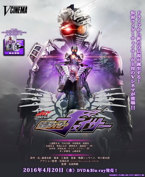 Kamen Rider Drive Saga Kamen Rider Chaser.Diễn Viên: Daveigh Chase,Chris Sanders,Tia Carrere,David Ogden Stiers,Kevin Mcdonald,Ving Rhames