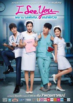 Bệnh Viện Bí Ẩn I See You.Diễn Viên: Choi Ji Woo,Lee Sang Yoon,Choi Won Young,Kim Min Jae,Jung Soo Young,Kim Kang Hyun