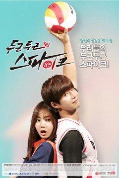 Nhịp Đập Trái Tim Thumping Spike.Diễn Viên: Hwang Seung Eon,Lee Tae Hwan,Song Jae Rim,Kim Byeong Chun