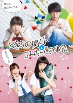 Tonari No Seki-Kun To Rumi-Chan No Jishou - My Neighbor Seki And Rumi'S Phenomenon