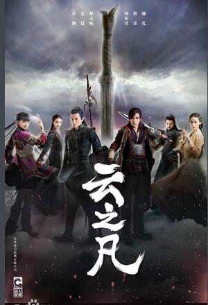 Tiên Kiếm Kỳ Hiệp 5: Vân Chi Phàm Chinese Paladin 5.Diễn Viên: Zheng Weiwen,Xuhui Kang,He Zhenhua