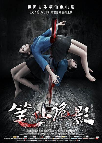 Căn Nhà Rỉ Máu Bloody House.Diễn Viên: Song Yi Jie,Jiangxin Qi,Zhang Lan Yi