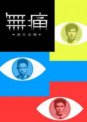 Đôi Mắt Chẩn Bệnh Mutsu.Diễn Viên: Hidetoshi Nishijima,Aoi Nakamura,Atsushi Ito,Hideaki Ito,Anna Ishibashi