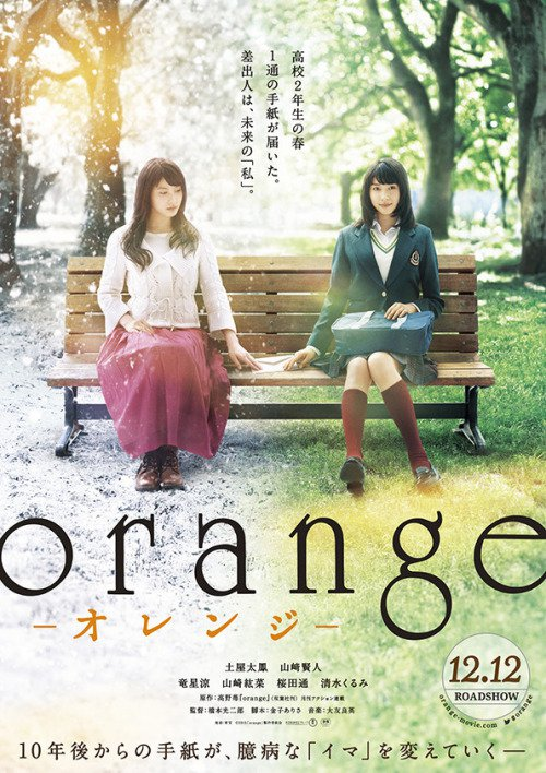 Orange: Tương Lai Mới - Orenji Live Action
