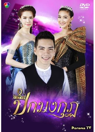 Cuộc Chiến Sắc Đẹp 2 - Peek Mongkut 2