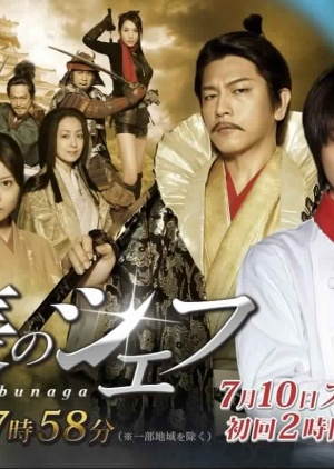 A Chef Of Nobunaga - Nobunaga No Chef Season 2