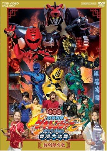 Nei-Nei! Hou-Hou! Hong Kong Decisive Battle - Juken Sentai Gekiranger: Hồng Kông Đại Quyết Chiến
