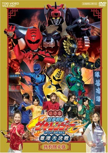 Nei-Nei! Hou-Hou! Hong Kong Decisive Battle Juken Sentai Gekiranger: Hồng Kông Đại Quyết Chiến.Diễn Viên: Yôko Maki,Hidetoshi Nishijima,Ryûnosuke Kamiki