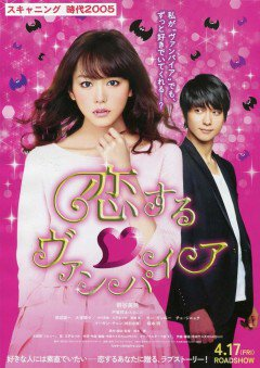 Ma Cà Rồng Đang Yêu - Vampire In Love: Koisuru Vampire