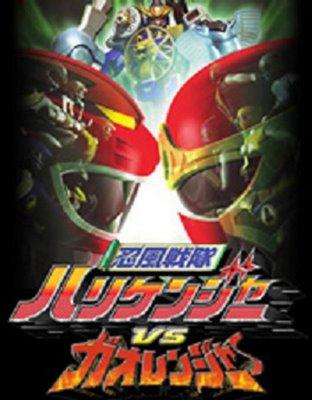 Ninpuu Sentai Hurricaneger Vs Gaoranger - Hurricaneger Vs Gaoranger
