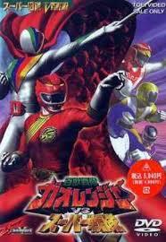 Hyakujuu Sentai Gaoranger Vs Super Sentai Liên Minh Sentai: Siêu Liên Minh