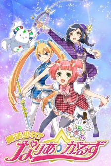 Mahou Shoujo? Naria☆Girls.Diễn Viên: Magical Adventure