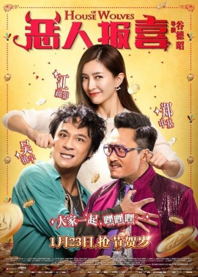 Kẻ Cắp Gặp Bà Già House Of Wolves.Diễn Viên: Ronald Cheng,Tat,Ming Cheung,Chrissie Chow