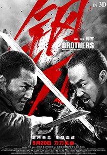 Cương Đao - Brothers