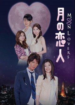 Người Tình Ánh Trăng Moon Lovers.Diễn Viên: Lâm Chí Linh,Matsuda Shota,Kitagawa Keiko,Kimura Takuya,Shinohara Ryoko