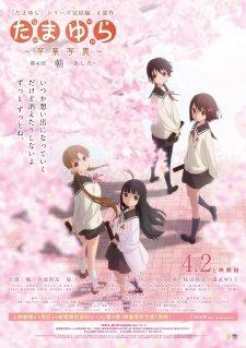 Tamayura Kanketsu-Hen Movie 4 - Sotsugyou Shashin Part 4: Ashita