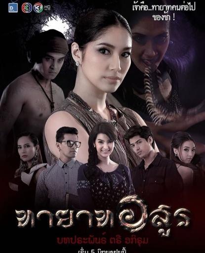 Hậu Duệ Của Quỷ Tayard Asoon.Diễn Viên: Benz Pornchita Na Songkhla,Nat Nattaraht Maurice Legrand
