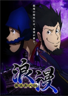 Bakumatsu Gijinden Roman - Bakumatsu Gijin-Den Roman