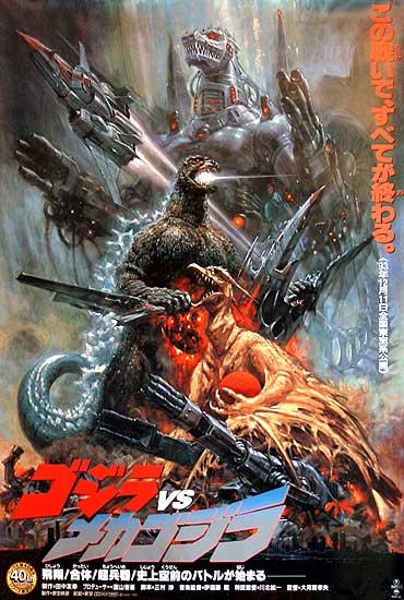 Godzilla Vs Space Godzilla Gojira Tai Supesugojira